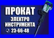 Прокат Перфоратора, Дрели, Отбойного молотка, шуруповера и т.д