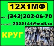 Круг 12Х1МФ,  сталь 12ХМФ,  пруток 12ХМФА