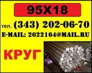 Круг 95Х18,  сталь 95Х18-Ш,  поковка 95Х18,  пруток ЭИ 229