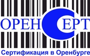 Сертификация в Оренбурге