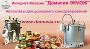 Автоклав купить в Новосибирске