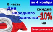 Скидка 10 % на электромонтаж в Оренбурге